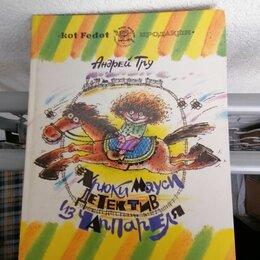 Детская литература - Продаю Тру Андрей. (Трушкин А. А. Хрюки Мауси — детектив из Чаппареля ), 0