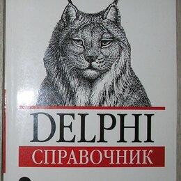 Компьютеры и интернет - Delphi. Справочник. Лишнер Рэй. 2001 г., 0