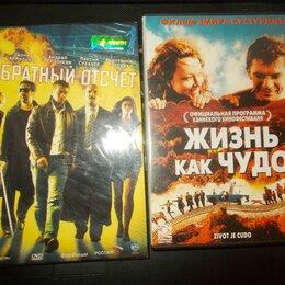 Видеофильмы - DVD есть запечатанные,цена действительна, 0