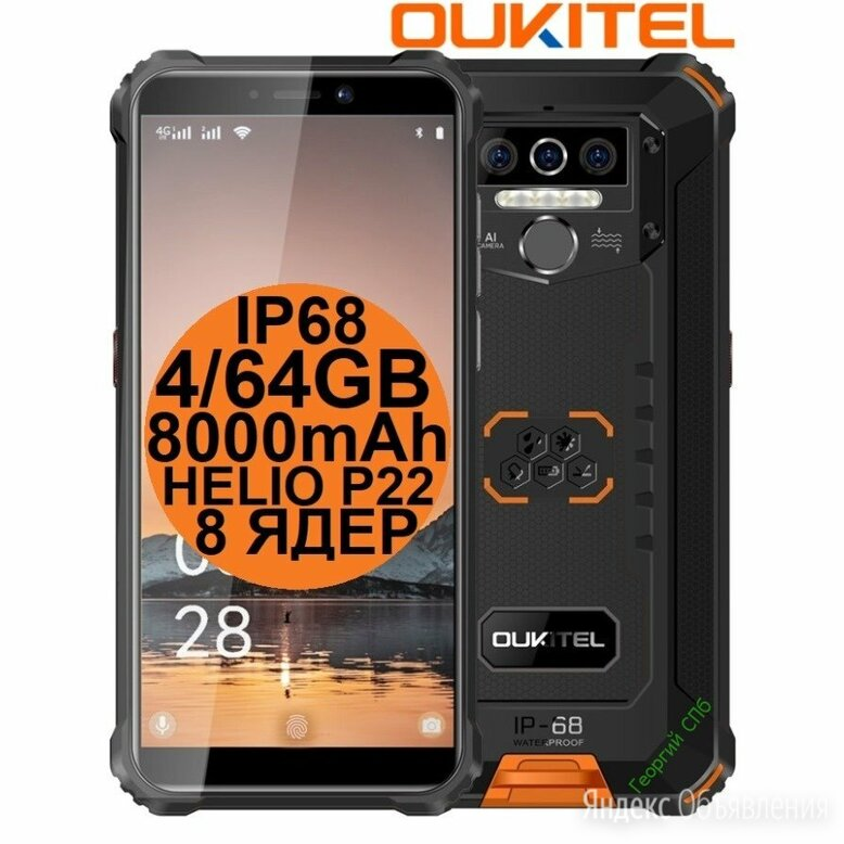 НОВЫЕ Oukitel WP5 Pro Orange IP68 4/64GB 8000mAh 8ядер по цене 11490₽ - Мобильные телефоны, фото 0