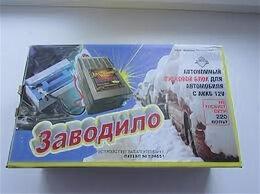 Аккумуляторы и зарядные устройства - Устройство пусковой зарядный блок Заводило…, 0