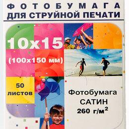 Бумага и пленка - Фотобумага Hi-Image Paper атласная (сатин) односторонняя, 10х15 см, 260..., 0