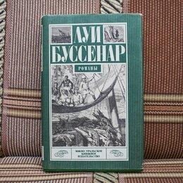 Художественная литература - Книга Луи Буссенар - Романы, 0