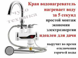 Водонагреватели - Электрический Кран Водонагреватель с Душевой…, 0
