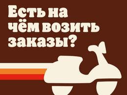 Без специальной подготовки - Курьер Burger King Ставрополь, 0