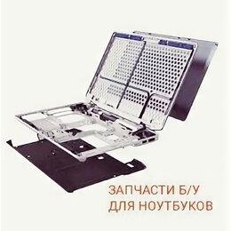 Аксессуары и запчасти для ноутбуков - Комплектующие для ноутбуков, 0