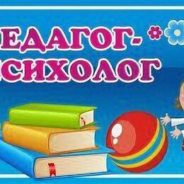 Учителя - Требуется Педагог-Психолог - Красноярск, 0