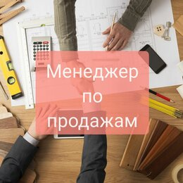 Менеджеры - Требуется менеджер по продажам, 0