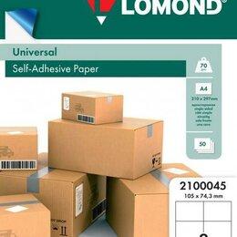 Бумага и пленка - Фотобумага Lomond П2100045 Inkjet самокл. универса, 0