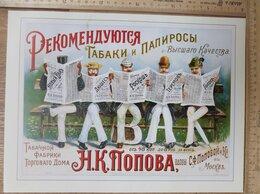 Рекламные конструкции и материалы - русский рекламный плакат Табачная фабрика Попов,…, 0