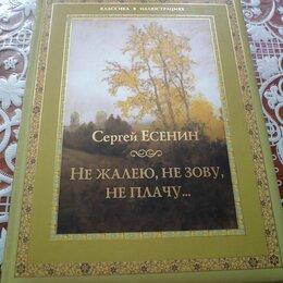 Художественная литература - Не жалею не зову не плачу есенин, 0