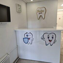 Администраторы -  Администратор в стоматологию, 0