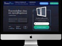 IT, интернет и реклама - Сайты под ключ , 0