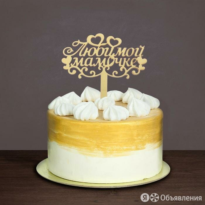 Топпер в торт «Любимой мамочке» по цене 204₽ - Цветы, букеты, композиции, фото 0