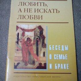 Дом, семья, досуг - Книга о браке и семейной жизни православие, 0