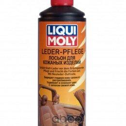 Наполнители для туалетов - Лосьон Для Кожаных Изделий Leder-Pflege 0.25l Liqui moly арт. 7631, 0
