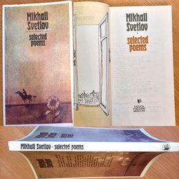 Литература на иностранных языках - Избранные стихотворения, Михаил Светлов,1983, на английском языке, 0
