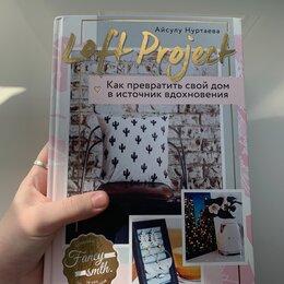 Прочее - Книга «Loft project» от Айсулу Нуртаевой , 0