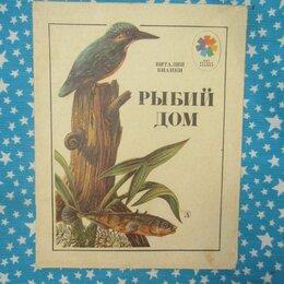 Детская литература - В. Бианки. Рыбий дом. Рис. Р. Варшамова. 1985 год, 0