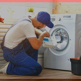 Ремонт и монтаж товаров - Ремонт стиральных машин Приеду в день обращения, 0