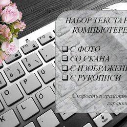 СМИ, копирайтинг и перевод - Набор текста , 0