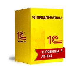 Программное обеспечение - 1С:Розница 8. Аптека, 0