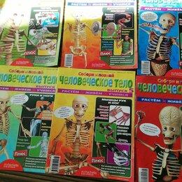 Журналы и газеты - Журнал Человеческое тело, 0