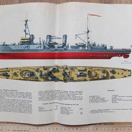 Постеры и календари - плакат легкий крейсер Червона Украина,  сталинская эпоха, 0