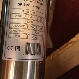 Насосы и комплектующие - Скважинный насос  диаметр 65мм, 0