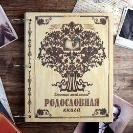 Книги в аудио и электронном формате - Родословная книга «Летопись моей семьи», 51 лист, 20 х 25 см, 0