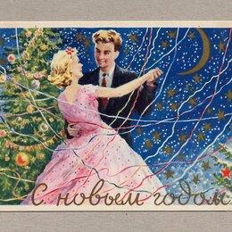 Открытки - Открытка СССР Новый год 1958 Юдин чистая танцы бал маскарад вальс мишура, 0