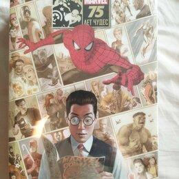 Комиксы - 75 лет чудес – коллекционное издание, 0