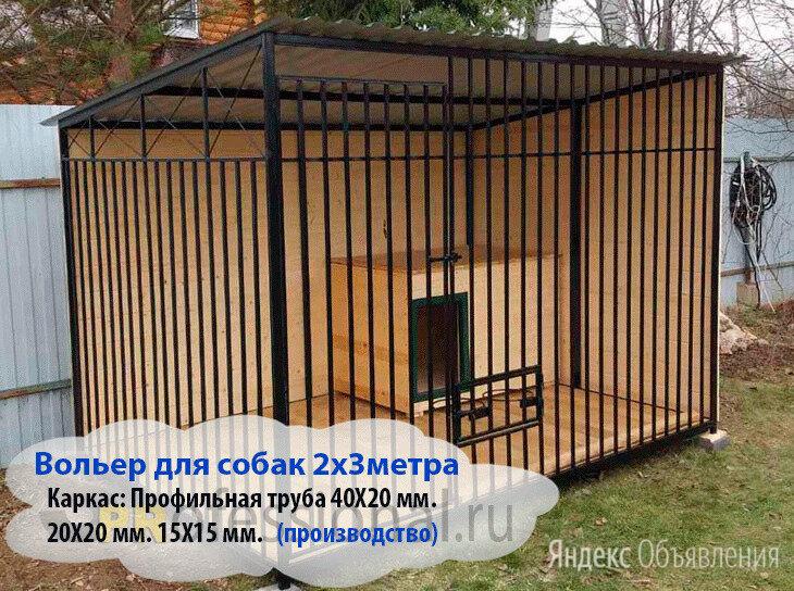 Вольер для собаки с кормушкой по цене 52600₽ - Клетки, вольеры, будки , фото 0
