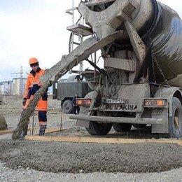 Строительные смеси и сыпучие материалы - Бетон (М100-М400) доставка от 1 куба , 0