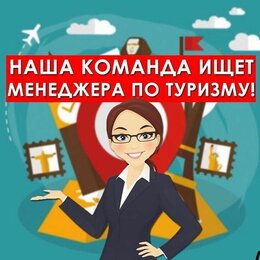 Специалисты - Менеджер по Туризму, 0