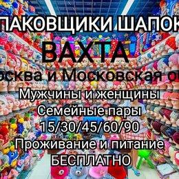 Упаковщики - Упаковщики шапок  в Москву на склад Вахта , 0