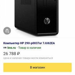 Настольные компьютеры - Компьютер HP 290-p0037ur , 0
