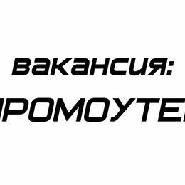 Промоутеры - Промоутер в Хабаровске, 0