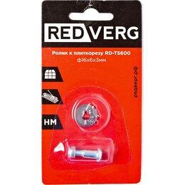 Плиткорезы и камнерезы - Ролик к плиткорезу RedVerg RD-TS600, 0