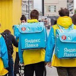 Курьеры - Курьер Яндекс Лавка, 0
