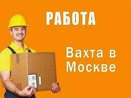 Работник склада - Грузчик Косметика Вахта  с питанием!, 0