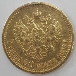 Монеты - золотая монета 7 руб 50 коп, 1897 год, 0