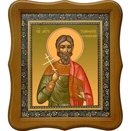 Картины, постеры, гобелены, панно - Тимофей Фракийский мученик. Икона на холсте., 0