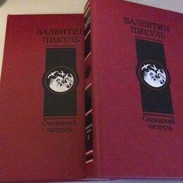 Художественная литература - Пикуль в.с. океанский патруль в 2 томах. м современник 1993, 0