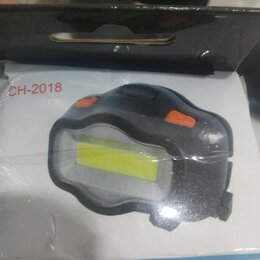 Фонари - Фонарик на лоб CH-2018, 0