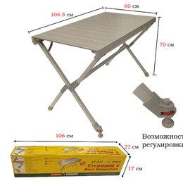 Походная мебель - Стол складной алюминиевый стол для пикника, 0