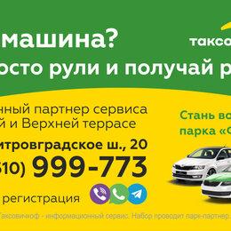 Водители - Водитель Такси Формула, 0