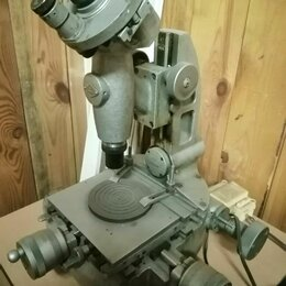 Микроскопы - Микроскоп инструментальный ММИ-2, 0