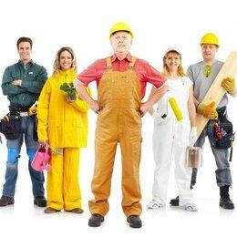 Разнорабочие - Требуются рабочие!, 0