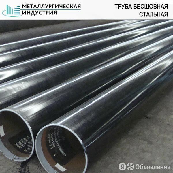 Труба бесшовная 325х40 мм 20 по цене 58000₽ - Водопроводные трубы и фитинги, фото 0